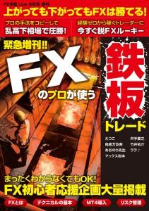 月刊FX攻略.com増刊『FXのプロが使う鉄板トレード』