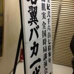 uyoku1