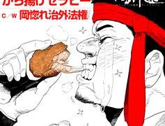オリンポス16闘神 から揚げセラピー ~唐揚げの鳥丸 公式テーマソング~ / 岡惚れ治外法権