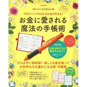 1本のペンでみるみるお金が貯まる! お金に愛される魔法の手帳術