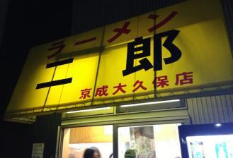 ookubojiro2.jpg